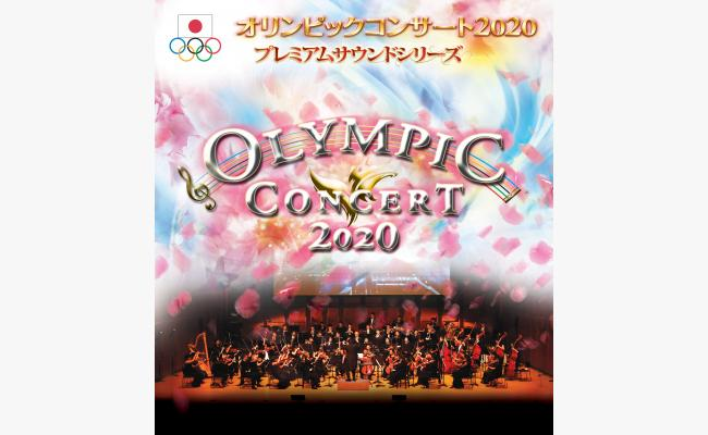 オリンピックコンサート2020 in 札幌