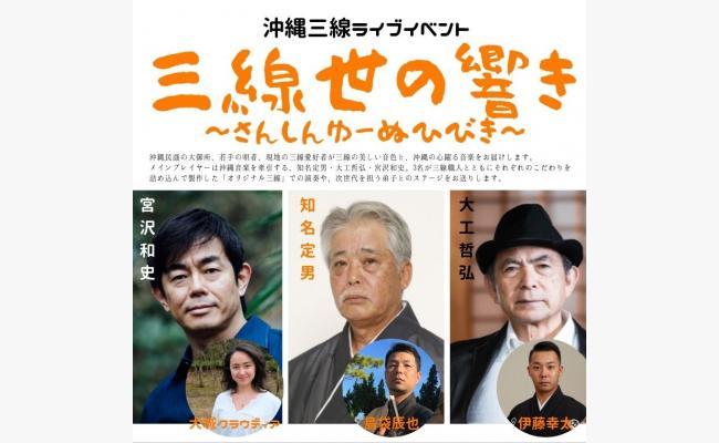 沖縄三線製作事業協同組合音楽会『三線世の響き~さんしんゆーぬひびき~』