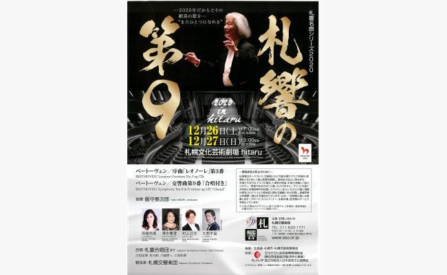 札幌交響楽団 「札響の第9 in hitaru」