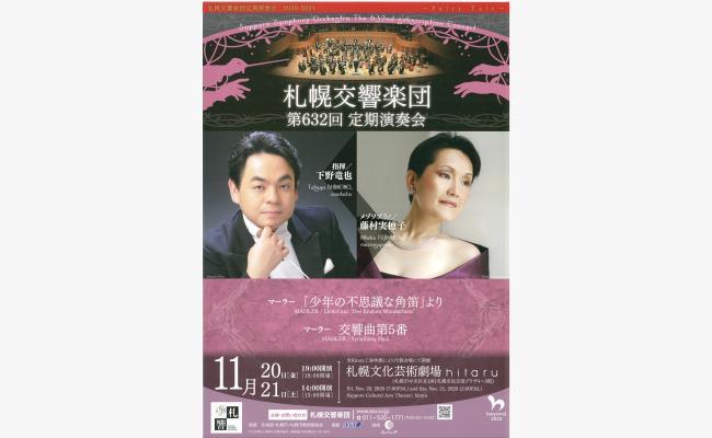 札幌交響楽団 第632回定期演奏会
