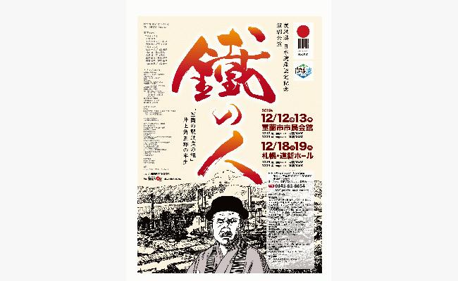 鐵の人 〜室蘭の製鉄業の祖 井上角五郎の半生〜 札幌公演