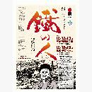 鐵の人 〜室蘭の製鉄業の祖 井上角五郎の半生〜 室蘭公演