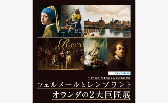 フェルメールとレンブラント オランダの2大巨匠展