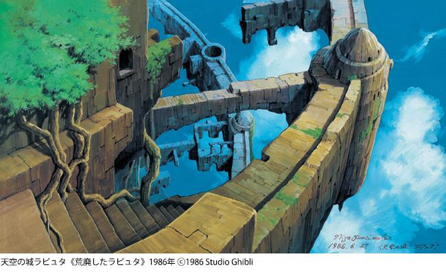 日本のアニメーション美術の創造者「山本二三展」