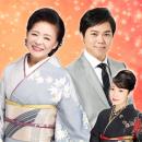 【振替公演】松前ひろ子・三山ひろし スペシャルコンサート[函館公演]