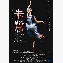 舞劇 Dance Drama「朱鷺」