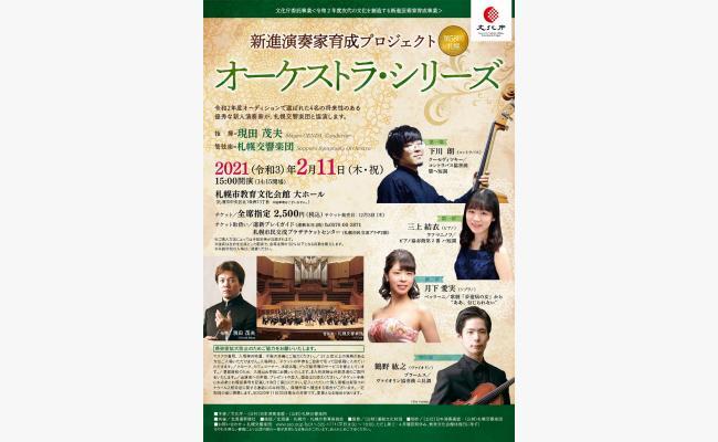 新進演奏家育成プロジェクト オーケストラ・シリーズ第58回札幌