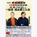 平成開進亭 15周年記念公演