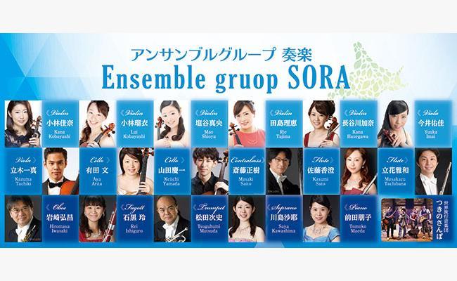 New Year Music gift 2019 SORA with HOKKAIDO
