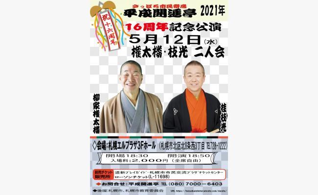平成開進亭 16周年記念公演 権太楼・枝光二人会