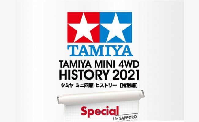 【先行購入特典付き】TAMIYA MINI 4WD HISTORY 2021