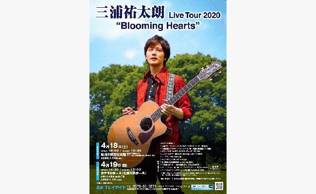 """三浦祐太朗 Live Tour 2020 """"Blooming Hearts""""【札幌公演】"""