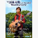 """三浦祐太朗 Live Tour 2020 """"Blooming Hearts""""【旭川公演】"""