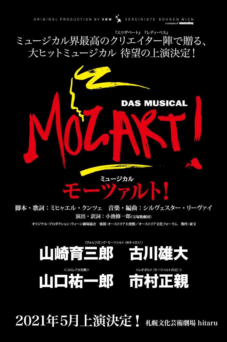ミュージカル「モーツァルト!」札幌文化芸術劇場 hitaru