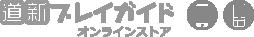 道新プレイガイドオンラインストア